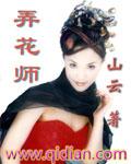 快穿:花式撩男神手册